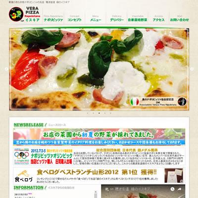 穂波街道 緑のイスキア様のホームページ画像です。