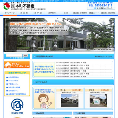 株式会社 本町不動産様のホームページです。