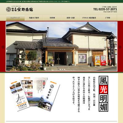 割烹旅館 安野旅館様のホームページです