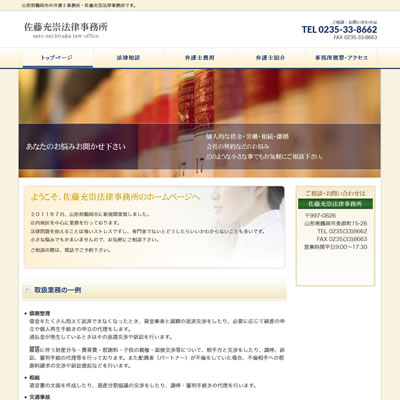 佐藤充崇法律事務所様のホームページです。