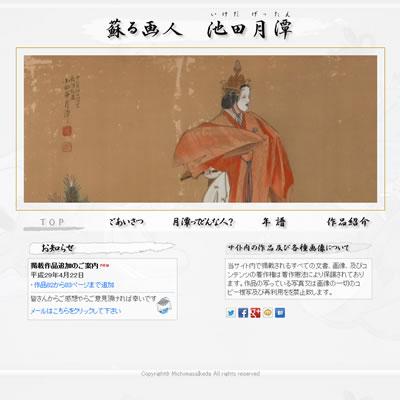 池田道正様のホームページです。