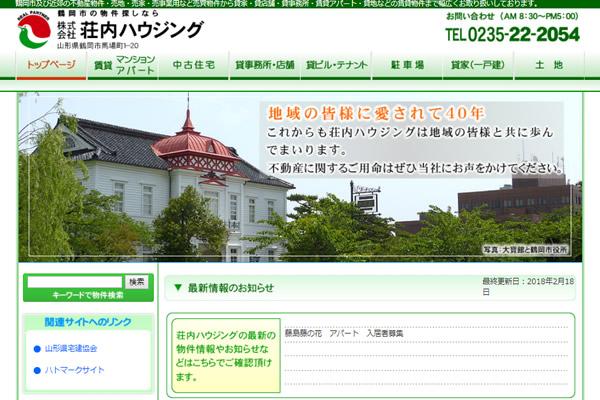株式会社荘内ハウジング様のホームページ画像