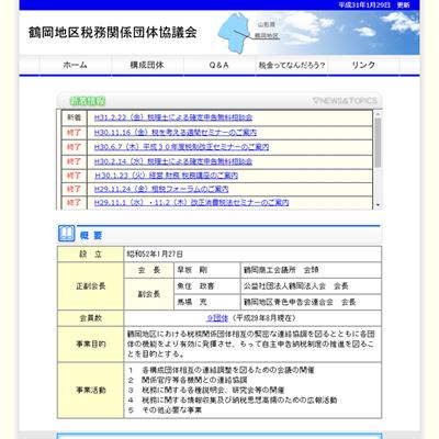 鶴岡地区税務関係様のホームページです。