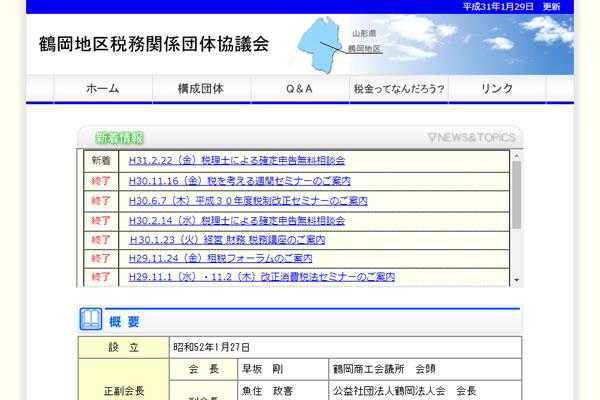 鶴岡地区税務関係団体協議会様のホームページ画像